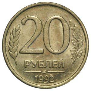 Сколько сейчас стоит монета 20 рублей 1992 года
