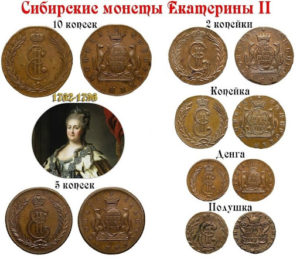 Сколько сейчас стоят монеты Екатерины 2