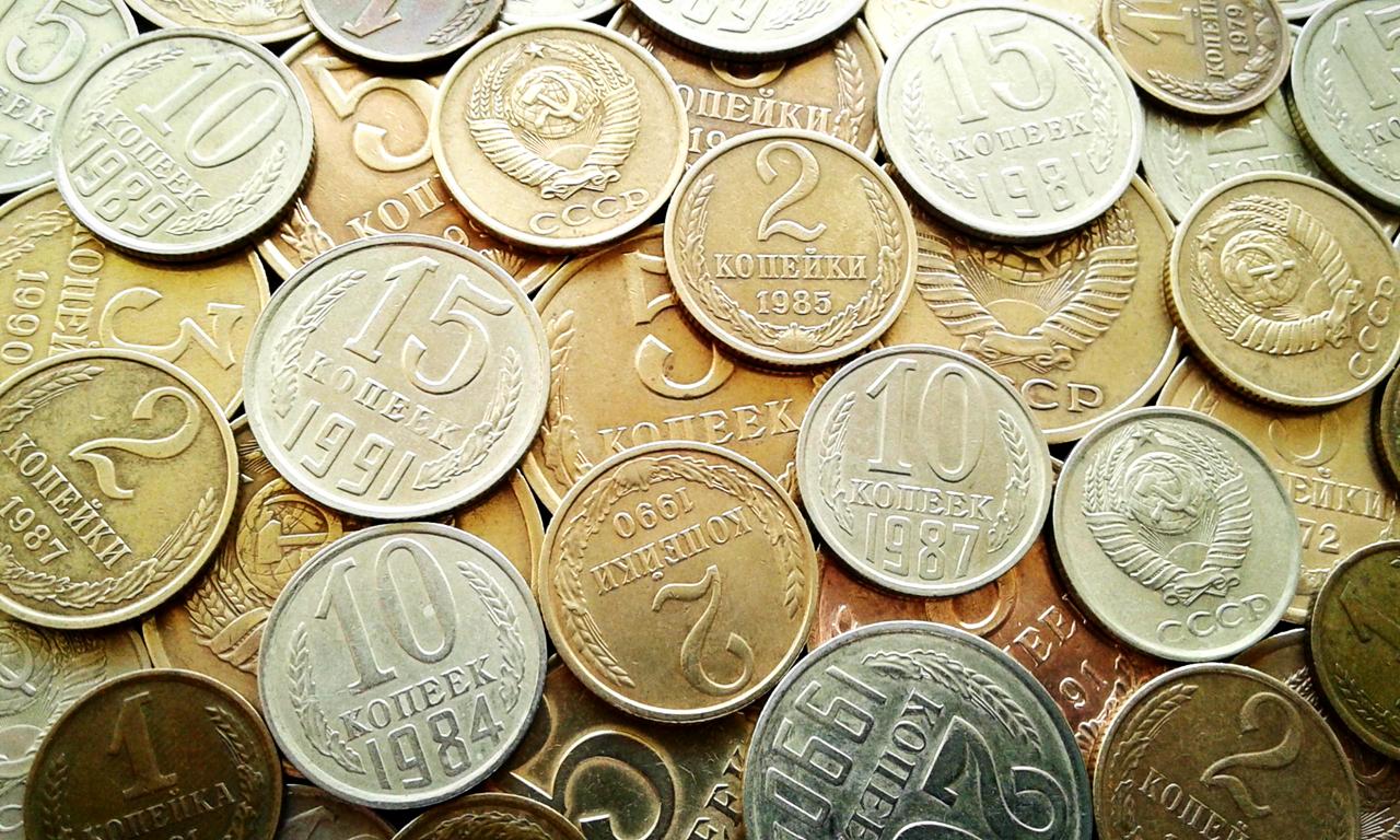 рынке картинки старых монет ссср новый год семейный