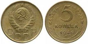 Сколько сегодня стоят 5 копеек 1946 года выпуска