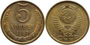 Сколько сегодня стоят 5 копеек СССР 1987 года