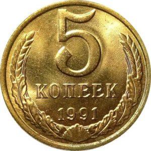 Сколько сегодня стоят 5 копеек СССР 1991 года