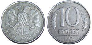 Сколько сейчас стоит монета 10 рублей 1993 года