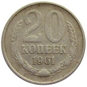 Сколько сейчас стоит монета 20 копеек 1961 года