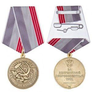 Сколько сегодня стоит медаль «Ветеран труда» СССР
