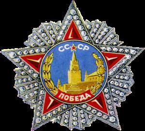 Сколько сегодня стоит Орден «Победа» СССР