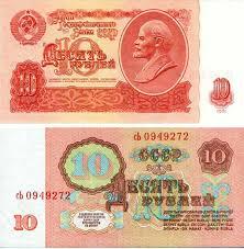 Сколько сегодня стоят бумажные 10 рублей 1961 года