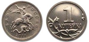 Сколько сегодня стоят монеты номиналом в 1 копейку