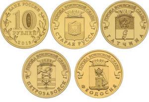 Сколько стоит юбилейная монета номиналом в 10 рублей