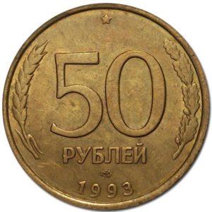 Сколько стоит монета 50 рублей 1993 года выпуска