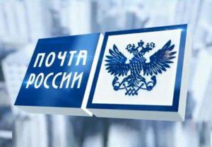 Сколько стоит заказаное письмо на Почте России