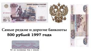 Сколько стоят 500 рублей с корабликом 1997 года