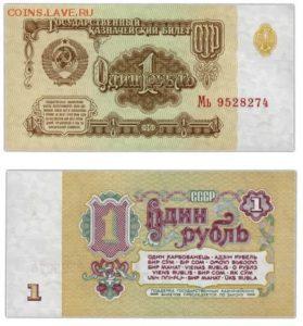 Сколько сегодня стоит 1 советский рубль