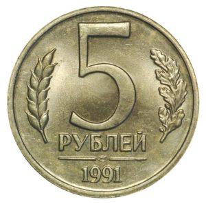 Сколько сегодня стоит монета 5 рублей 1991 года