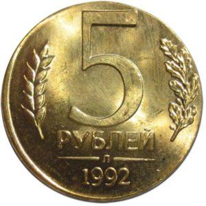 Сколько сегодня стоит монета 5 рублей 1992 года