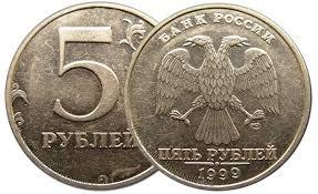 Сколько сегодня стоит монета 5 рублей 1999 года